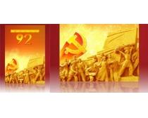 建党纪念日展板PSD素材