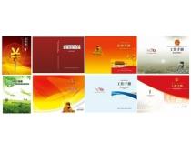法律画册设计PSD素材
