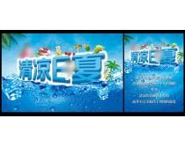 清涼E夏促銷海報設計PSD素材