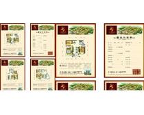 房子地产户型广告模板矢量素材