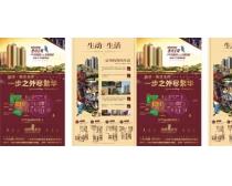 锦荣房地产单页广告矢量素材