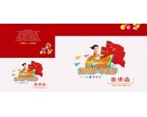 中国梦六一节邀请函设计矢量素材