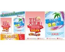 火锅店促销海报设计矢量素材