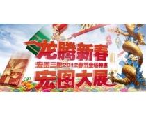 宏图三胞电脑城广告海报PSD素材