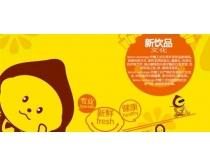 檸檬工坊飲品廣告PSD素材