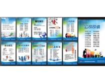 企业励志标语展板矢量素材