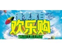欢乐购清凉夏日广告海报PSD素材