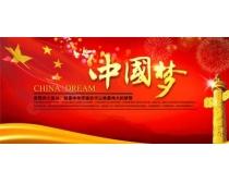 中国梦建党设计PSD素材