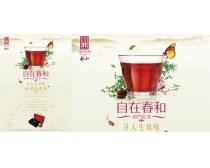 祁門紅茶宣傳廣告PSD素材