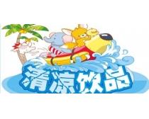 卡通清涼飲品廣告PSD素材