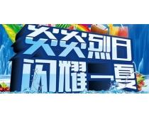 夏日海报PSD分层素材