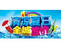 夏日團購活動海報設計PSD素材