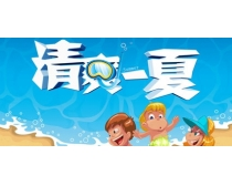 夏季海上乐园海报PSD素材
