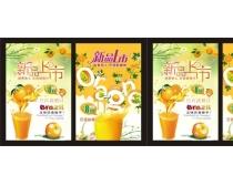 新品上市橙汁廣告矢量素材