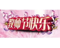 教师节快乐活动海报背景PSD素材