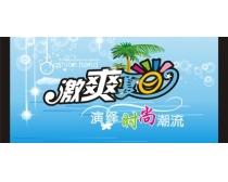 激爽夏日活動廣告海報矢量素材
