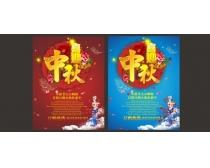 中秋节促销展板矢量素材