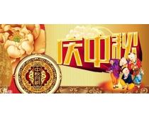 庆中秋月饼包装设计PSD素材