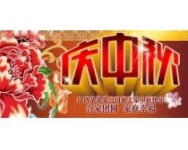 庆中秋节日模板PSD素材