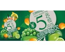 飲品果汁宣傳廣告PSD素材