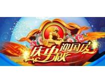庆中秋迎国庆海报背景PSD素材