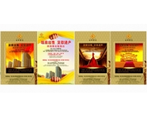 金色房地产广告设计PSD素材