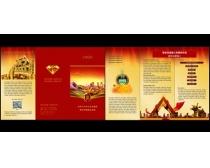 金融宣传折页设计矢量素材