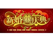 结婚庆典背景设计PSD素材