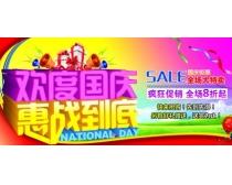 国庆商场促销海报设计PSD素材