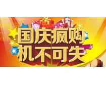 国庆疯购促销海报矢量素材