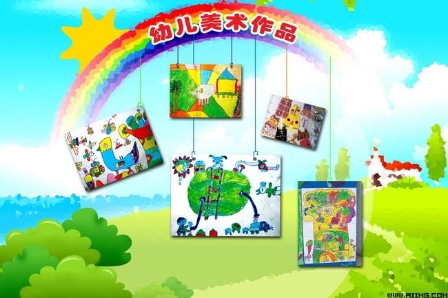 幼儿园美术作品展板模板下载