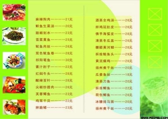 中式红色菜谱菜单设计矢量素材 潮汕砂锅粥菜谱设计矢量素材 甜品屋