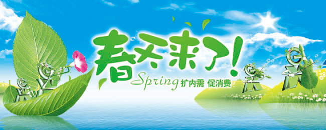 爱图首页 psd素材 广告海报 > 素材信息   关键字: 春天来了小提琴