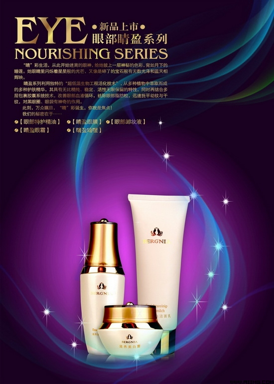 化妆品广告_化妆品海报宣传单 - 爱图网设计图片素材下载