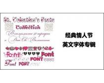 爱情心形字体