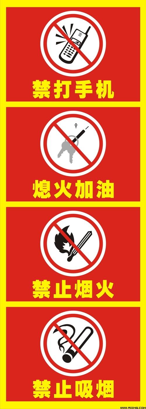 加油站警示标志矢量素材