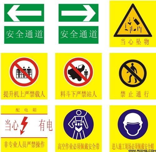 建筑安全标志矢量素材集