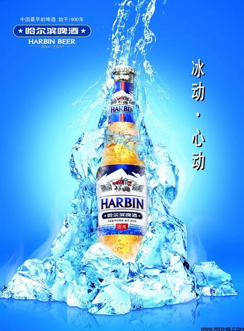 哈尔滨啤酒海报设计psd分层素材