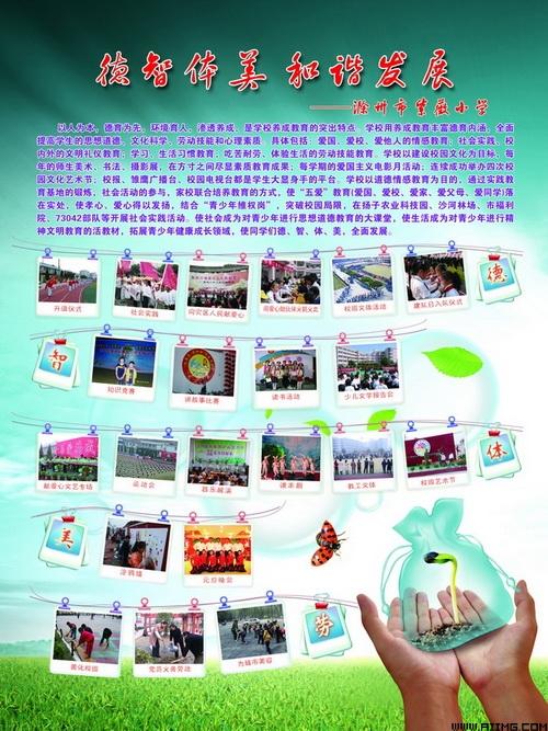psd素材 展板模板 学校活动图片展板 学校展板 展板模板 照片展板