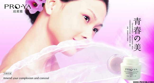 珀莱雅化妆品广告素材