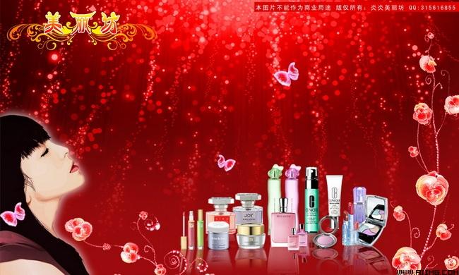 美容化装品广告素材