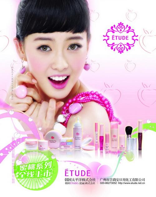 化妆品广告海报素材
