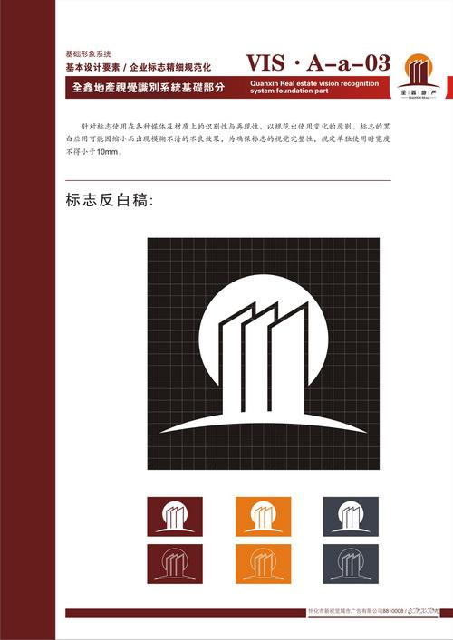 全鑫房地产vis手册设计全稿