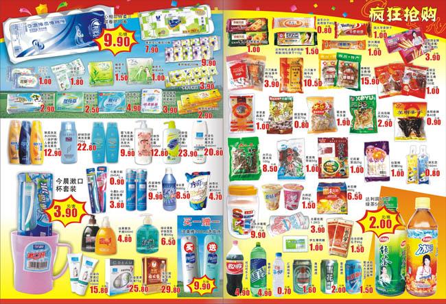 超市开业海报dm宣传单矢量素材 - 爱图网设计图片素材
