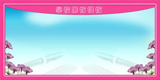 学校展板模板 - 爱图网设计图片素材下载图片