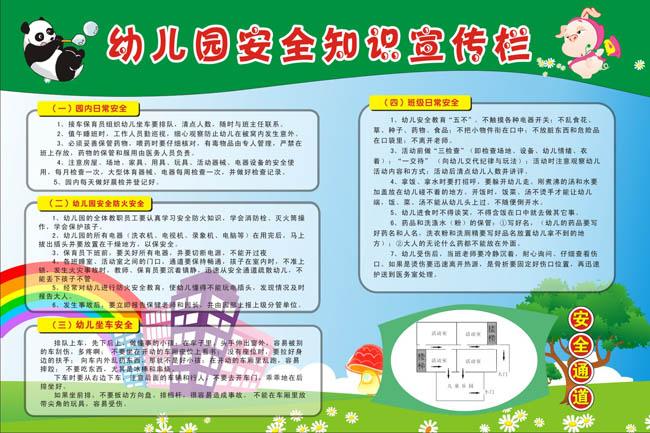 幼儿园安全知识宣传栏 幼儿园 安全知识 宣传栏 广告设计 海报设计