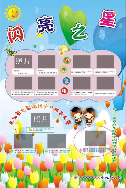 爱图首页 矢量素材 展板模板 幼儿园展示牌 幼儿园 展示牌 海报 宣传