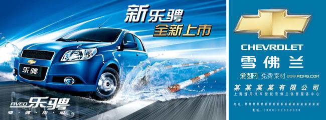 雪佛兰乐骋雪佛兰标志汽车广告汽车图片全新高清图片
