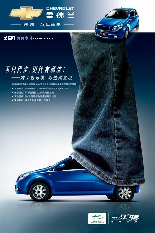 雪佛兰汽车创意广告