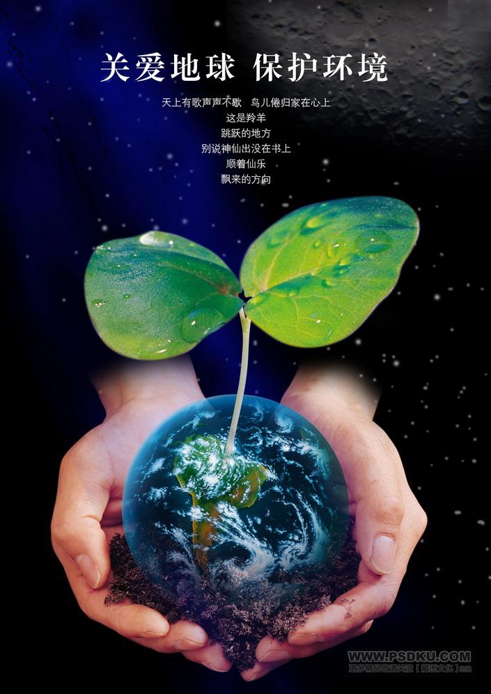 关爱地球保护环境公益广告